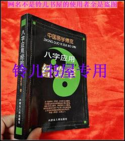 中国易学博览-八字应用经验学