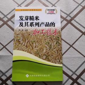 发芽糙米及其系列产品的加工技术