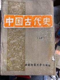 中国古代史上下册
