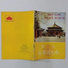 沈阳故宫博物馆/1983年1版1印