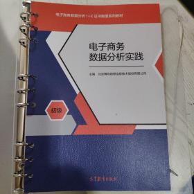 正版二手 电子商务数据分析实践(初级)北京博导前程信息技术股份有限公司 高等教育出版社9787040474114
