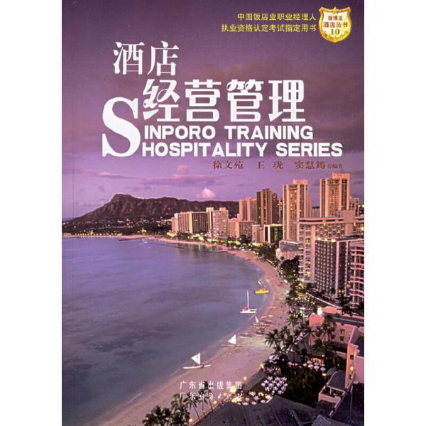 新博亚酒店丛书:酒店经营管理