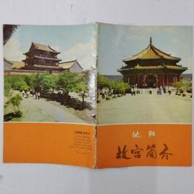 沈阳故宫简介/1978年1版1印