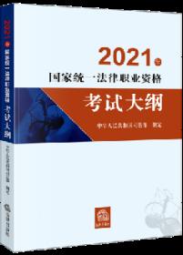 2021年国家统一法律职业资格考试大纲(2021年法考命题依据,中华人民共和国司法部制定)