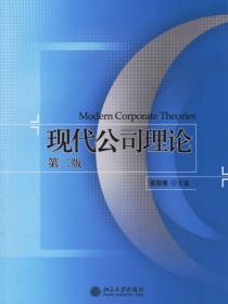 正版旧书 现代公司理论(第二版) 高程德 北京大学出版社