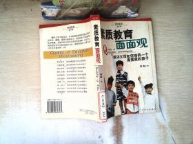 素质教育面面观—成功父母如何培养一个高素质的孩子〔素质教育丛书〕