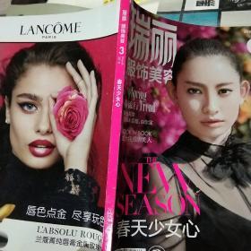 《瑞丽服饰美容》2018年3月号