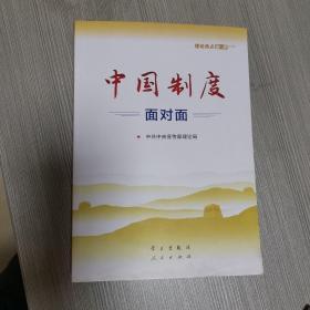 中国制度——面对面