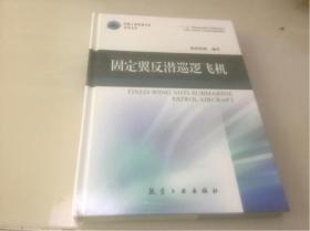 中航工业首席专家技术丛书:固定翼反潜巡逻飞机(全新)新