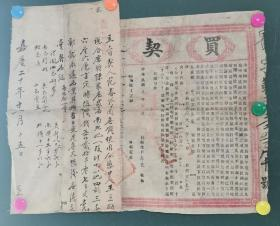 清代 中华民国三年 买地契约