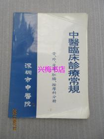 中医临床诊疗常规:骨、外、皮肤、肛肠、按摩科分册——深圳市中医院