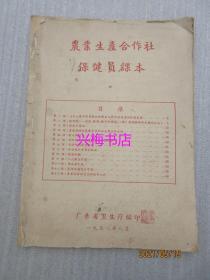 农业生产合作社保健员课本——广东省卫生厅编印(1958年)