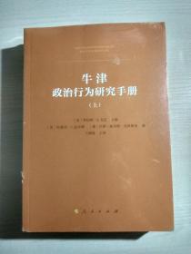 牛津政治行为研究手册(上下)全新未开封