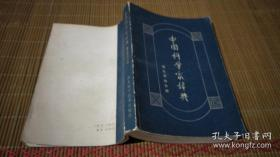 中国科学家辞典【现代第四分册】