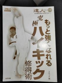 正版  变得越来越强大的腿法 修得术 日文版  绿健儿等著 综合格斗