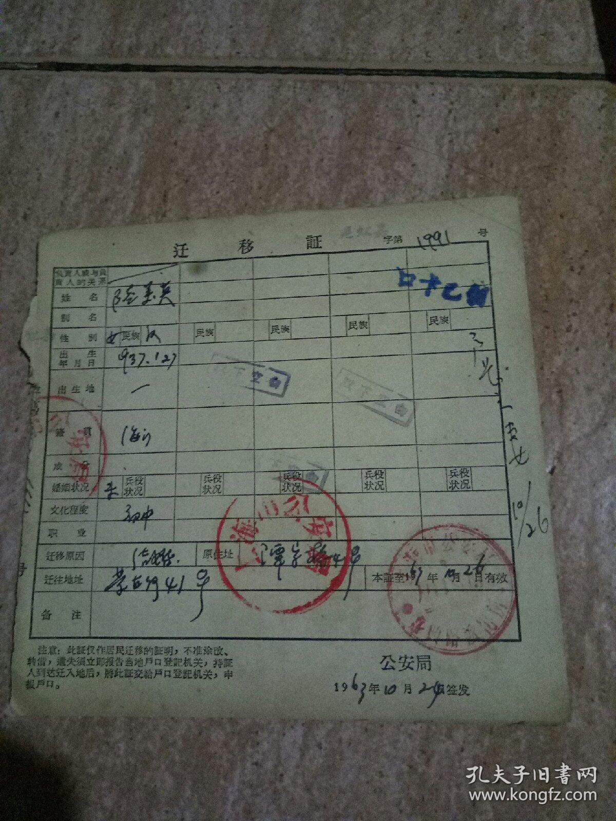 1963年迁移证(16)