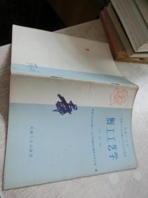 刨工工艺学     库2