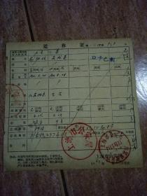 1963年迁移证(20)