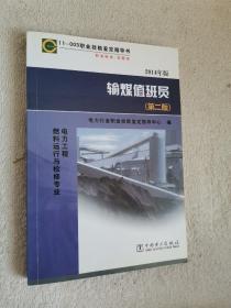 11-003职业技能鉴定指导书:输煤值班员(电力工程燃料运行与检修专业 2014年版 第2版)