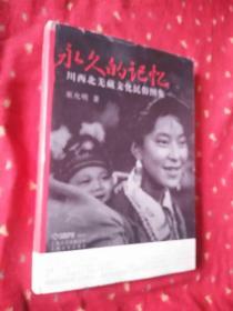 永久的记忆:川西北羌藏文化民俗图集  巫允明 上海音乐  2009 精装