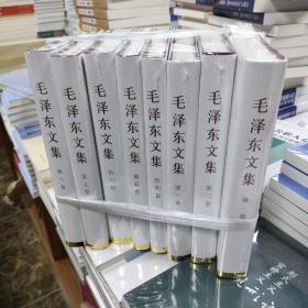 毛泽东文集(全八册)精装