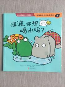 波波和莉莉手拉手系列:(1)波波,你想喝水吗?