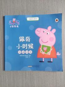 小猪佩奇主题绘本:佩奇小时候(情绪情感)