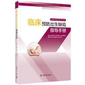临床预防出生缺陷指导手册(第2版)