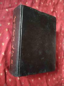 中国书法大字典  1976年修订版