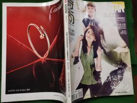 时尚杂志COSMOPOLITAN2017年第9期5月号-总期480