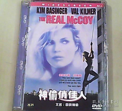 DVD《神偷俏佳人》