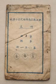 桃江县立马迹塘完全小学校 作文本   内页只写了一篇作文