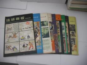 连环画报 1980年 第1.2.3.4.5.6.7.8.9期