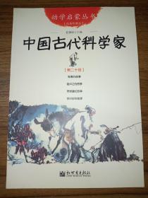 幼学启蒙丛书20:中国古代科学家