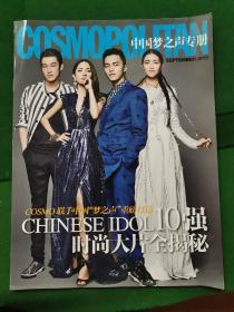 COSMOPOLITAN2013 中国梦之声专册
