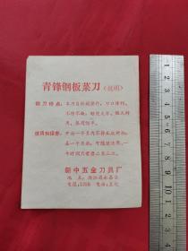 青锋钢板菜刀说明书(浙江永嘉县)