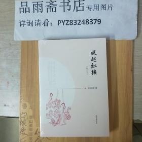 风起红楼(增订本).