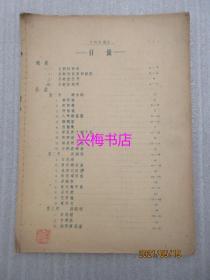 方剂学讲义(油印本)——广东中医进修学校教材编辑室(1957年)
