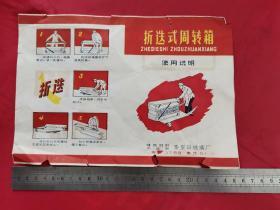 折叠式周转箱使用说明 (秦皇岛玻璃厂,有语录,文革色彩浓)