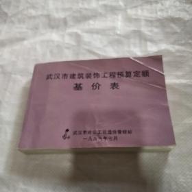 武汉市建筑装饰工程预算定额基价表
