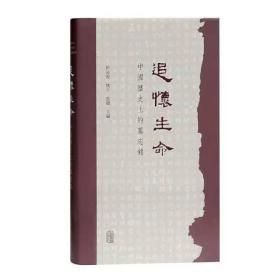 追怀生命:中国历史上的墓志铭