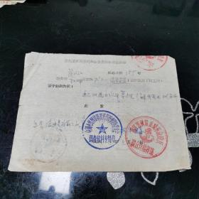 文革 浙江省航运系统革命造反联合总指挥部 联系单 1968年 385号