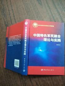 中国特色军民融合理论与实践   原版内页干净