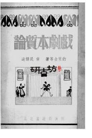 【复印件】戏剧本质论