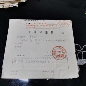 文革 干部介绍信 1975年 0001111号