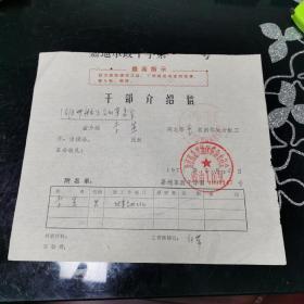 文革 干部介绍信 1971年 0000147号