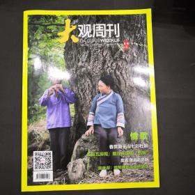 大观周刊 2015.2 情歌