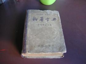 新华字典(私藏,1957年新一版1958年北京三印)