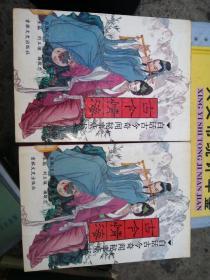 白话古今奇闻秘事丛书《古今情海》 (上,下册》