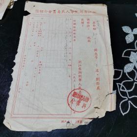 浙江省湖州市人民委员会介绍信 1956年